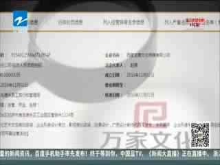 赵薇夫妇或面临巨额索赔 律师将向杭州中院起诉