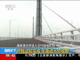 港珠澳大桥进入交付验收阶段