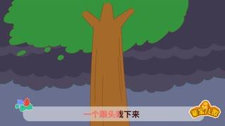 葫芦娃儿歌 第18集