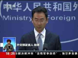 """中国与东盟磋商""""南海行为准则"""" 中国外交部:明年将就""""准则""""案文开展密集磋商"""