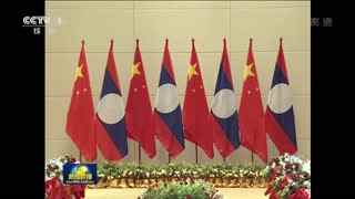 习近平会见老挝总理