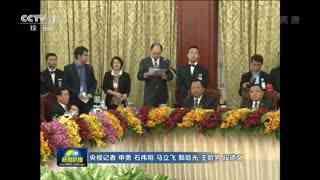 习近平出席老挝人民革命党中央委员会总书记 国家主席举行的欢迎宴会
