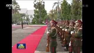 习近平出席老挝人民革命党中央委员会总书记 国家主席举行的欢迎仪式