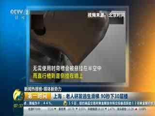 上海:老人研发逃生滑梯 90秒下30层楼