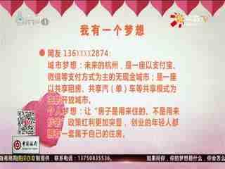 杭州新闻60分_20171119_杭州新闻60分(11月19日)
