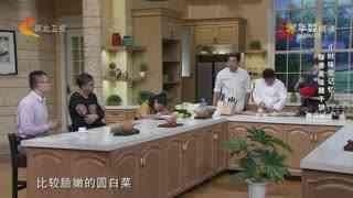 家政女皇_20171119_儿时味觉记忆 酥香美味腰子饼