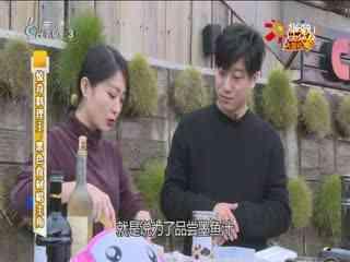 生活大参考_20171119_惊奇料理王 黑色食材唱主角