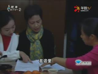 和事佬_20171120_远赴香港打工的她 为何无法回家?