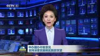 中办国办印发意见 支持深度贫困地区脱贫攻坚