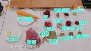 家政女皇_20171121_红遍大街小巷江湖菜 筋软肉烂 红焖羊肉