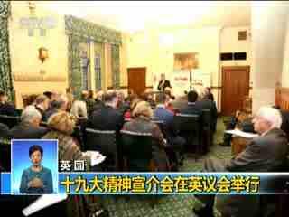 英国:十九大精神宣介会在英议会举行