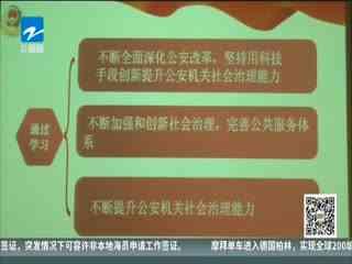 公安部到浙宣讲十九大 把握新时代公安机关定位