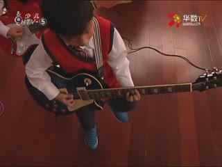 阳光午餐_20171123_90后音乐老师组了个摇滚乐队 成员全是10后