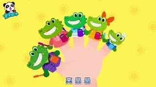 宝宝巴士启蒙音乐剧之动物世界 第16集