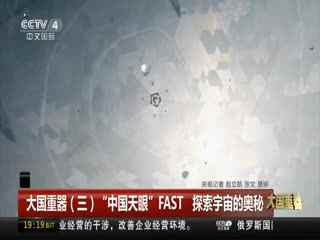 """大国重器""""中国天眼""""FAST 探索宇宙的奥秘"""