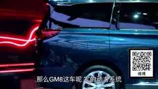 【旭叨车】2017广州车展 —广汽传祺GM8,终于现真身了