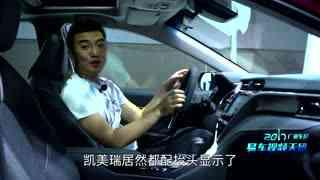 【旭叨车】2017广州车展   由内而外的蜕变,全新第八代凯美瑞
