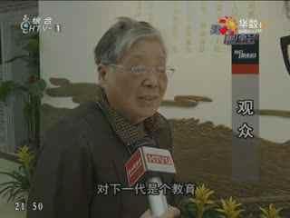 我们圆桌会_20171203_宪法日 杭州如何讲好宪法故事