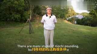 实拍日本超手速手打年糕表演