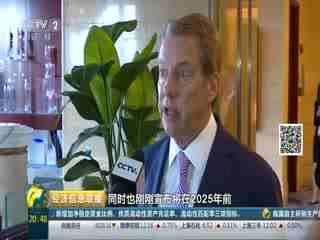 《财富》论坛在广州开幕 外企看好中国市场发展前景