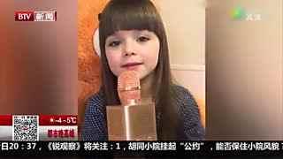 俄罗斯6岁女孩酷似洋娃娃 被称世上最美女孩