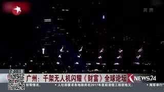 广州:千架无人机闪耀《财富》全球论坛