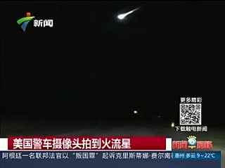 罕见一幕:美国警车摄像头拍到火流星