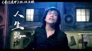 《奇门遁甲》 主题曲MV