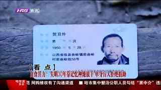67岁单身盲人失明30年 靠记忆种地放羊拒捐助