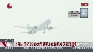 上海:国产C919大型客机102架机试飞