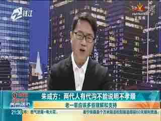 """九点半_20171220_找""""捷裕资产""""投资""""邮币卡"""" 没有收益还拿不回本金?"""