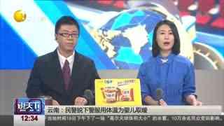 云南:民警脱下警服用体温为婴儿取暖