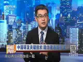 中国研发关键技术 助力建造新航母
