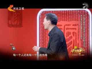 中华好家风_20171225_李光复讲述演艺事业六十年感悟 对人物形象的创造来源于百态的生活体验