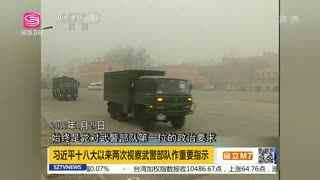 2018年起武警部队归中央军委建制
