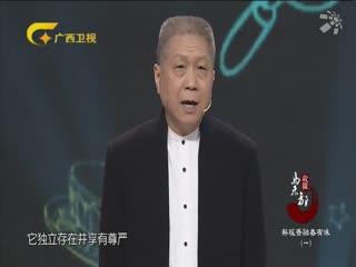 收藏马未都_20171230_杯暖香融春有味1