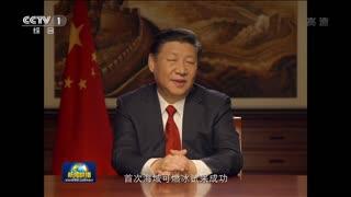 国家主席习近平发表2018年新年贺词