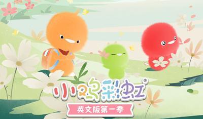 小鸡彩虹英文版 第1季