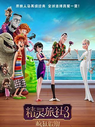 精灵旅社3:疯狂假期(国语版)