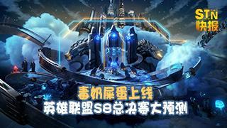 STN快报_20181022_毒奶屎蛋上线,英雄联盟S8总决赛大预测