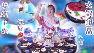 甜品涮火锅,蛋糕新绝活!奇葩料理突破次元壁