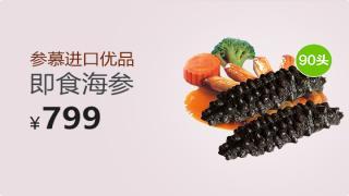 参慕进口优品即食海参-245641