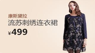 康斯黛拉 高端手工流苏刺绣连衣裙-241351