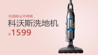 211168-科沃斯TEK无线地面洗地机