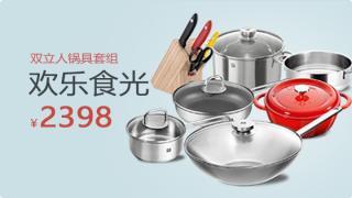 264849-双立人欢乐食光锅具套组(赠品压力锅汤勺-88购物节)
