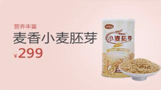 六月的麦香小麦胚芽健康套组