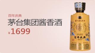 茅台集团百年庆典酱香酒(中秋)