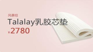 259027-Talalay乳胶芯垫风暴组1.8米-1.5米
