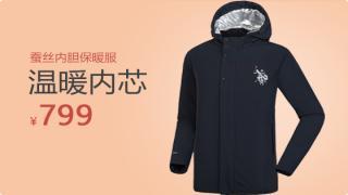 267302-USPOLO ASSN蚕丝内胆保暖服