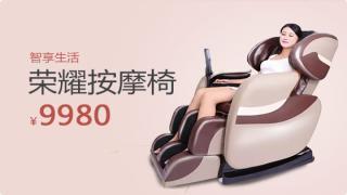 267315-荣耀SL智能睡眠按摩椅